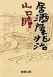 居酒屋兆治 (新潮文庫)