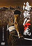 海賊仁義 [DVD]