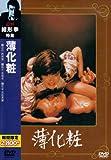 薄化粧 [DVD]