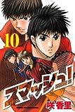 スマッシュ! 10 (10) (少年マガジンコミックス)