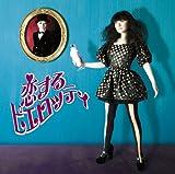 恋するピエロッティ(初回限定盤)(DVD付)