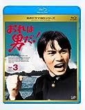 おれは男だ! Vol.3[Blu-ray/ブルーレイ]