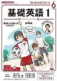 NHKラジオ 基礎英語1 2016年 6月号 [雑誌] (NHKテキスト)