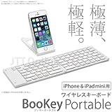 薄型&軽型「iPhone&iPad mini 用 キーボード Bookey Portable ホワイト」iPhone5s・iPhone5c・iPad mini 対応の折りたたみ式 ポータブルワイヤレス Bluetooth キーボードブッキー ポータブル