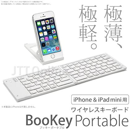 �������ڷ���iPhone��iPad mini �� �����ܡ��� Bookey Portable �ۥ磻�ȡ�iPhone5s��iPhone5c��iPad mini �б����ޤꤿ���߼� �ݡ����֥�磻��쥹 Bluetooth �����ܡ��ɥ֥å��� �ݡ����֥�