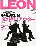 LEON (レオン) 2012年 01月号 [雑誌]