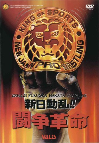 新日本プロレス 蝶野動乱!闘争革命 [DVD]