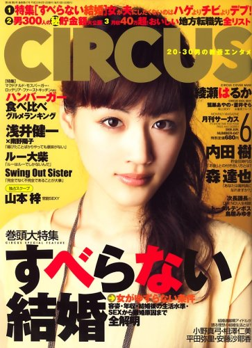 CIRCUS (サーカス) 2008年 06月号 [雑誌]