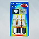 T10 / 10連SMD ウエッジタイプ 1206チップLED 6個セット 8連より明るい!040【Rizオリジナル】