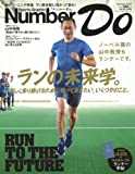 Number Do(ナンバー・ドゥ)vol.23ランの未来学。 (Sports Graphic Number PLUS)
