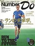 Number Do(ナンバー・ドゥ)vol.23ランの未来学。 (Sports Graphic Number PLUS)