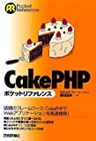 CakePHP �|�P�b�g���t�@�����X (Pocket Reference)