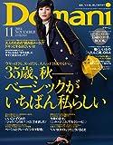 Domani (ドマーニ) 2014年 11月号 [雑誌]