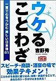 ウケることわざ 一言で心をつかむ美しい日本語81 (スマートブックス)