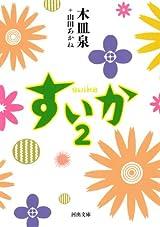 すいか 2 (河出文庫)