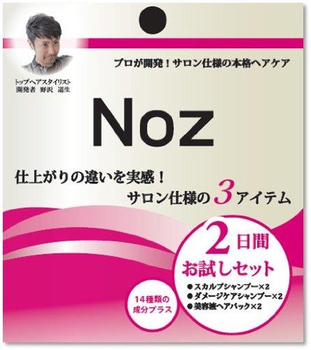 NOZ トライアル