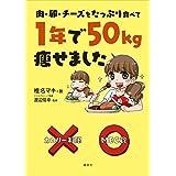 Amazon.co.jp: 肉・卵・チーズをたっぷり食べて 1年で50kg痩せました 電子書籍: 椎名マキ, 渡辺信幸: Kindleストア