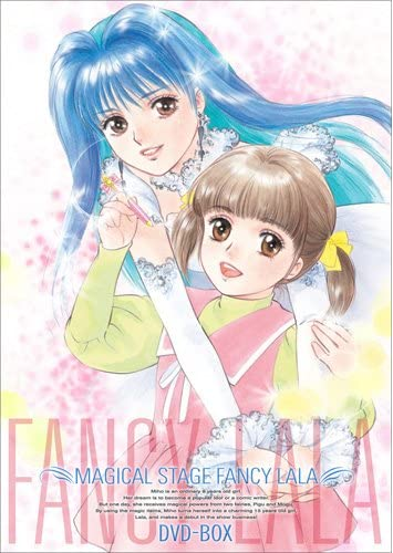 EMOTION the Best 魔法のステージ ファンシーララ DVD-BOX 大森玲子(現:相原玲)
