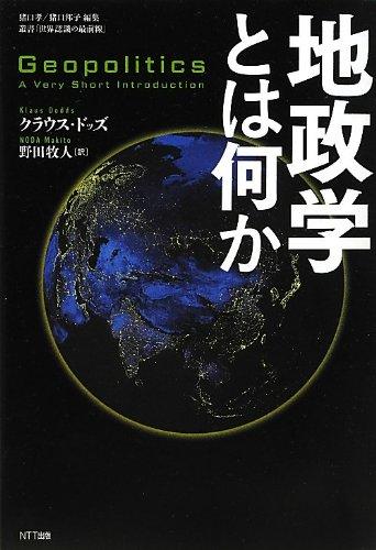 地政学とは何か (叢書「世界認識の最前線」)