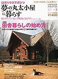 夢の丸太小屋に暮らす 2011年 03月号 [雑誌]