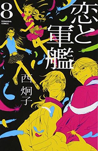 """恋と軍艦(8)<完> (講談社コミックスなかよし)"""" style=""""border: none;"""" /></a></div> <div class="""