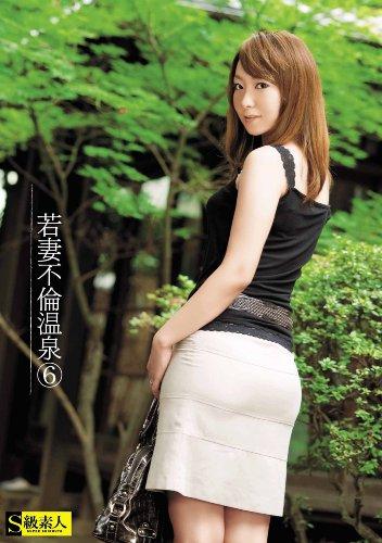 若妻不倫温泉 6 [DVD]