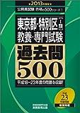 東京都・特別区〔1類〕教養・専門試験 過去問500[2013年度版] (公務員試験 合格の500シリーズ 7)