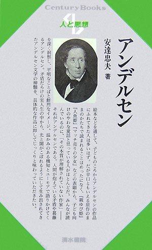 アンデルセン (Century Books―人と思想)