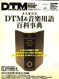 DTM MAGAZINE 2008年 10月号 [雑誌]