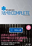 D1-Law nano 法令COMPLETE 平成24年版 ([パソコンソフト])