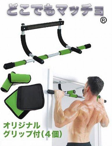 【正規品】 どこでもマッチョ 自宅がトレーニングジムに早変わり! 工具不要でかんたん着脱 懸垂・背筋・腕立て等 さまざまなワークアウトが可能