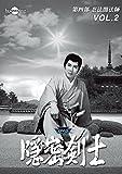 隠密剣士第4部 忍法闇法師 HDリマスター版DVDVol.2<宣弘社75周年記念>[DVD]