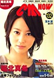 CM NOW (シーエム・ナウ) 2008年 05月号 [雑誌]
