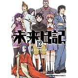 Amazon.co.jp: 未来日記(12) (角川コミックス・エース) 電子書籍: えすの サカエ: Kindleストア