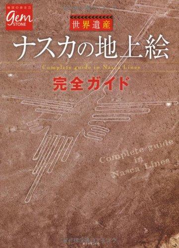 世界遺産 ナスカの地上絵 完全ガイド (GEM STONE 45)