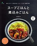 スープごはんと煮込みごはん (エイムック 3511 ei cooking)
