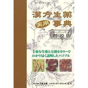 漢方生薬実用事典 (GAIA BOOKS)