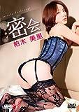柏木美里/密会 [DVD]