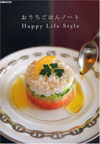 おうちごはんノート Happy Life Style
