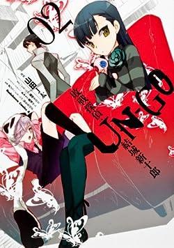 UN‐GO 敗戦探偵・結城新十郎(2) (カドカワコミックス・エース)