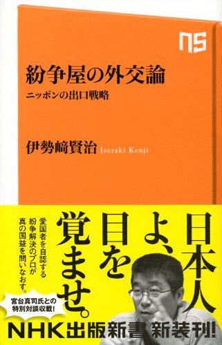 紛争屋の外交論―ニッポンの出口戦略 (NHK出版新書 344)