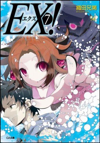 EX! 7 (GA文庫)
