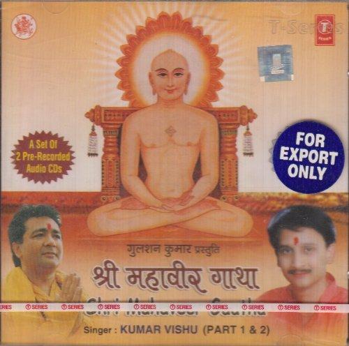 Shri Mahaveer Gaatha