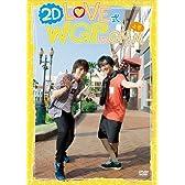2D LOVE式 WGP in GUAM<上巻> (通常盤) [DVD]