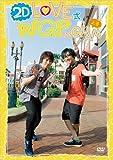 2D LOVE�� WGP in GUAM<�崬> (�̾���) [DVD]