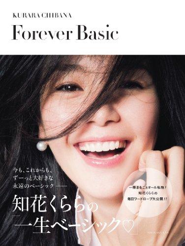 Forever Basic―知花くららの一生ベーシック