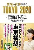 繁栄の女神が語る TOKYO 2020 公開霊言シリーズ