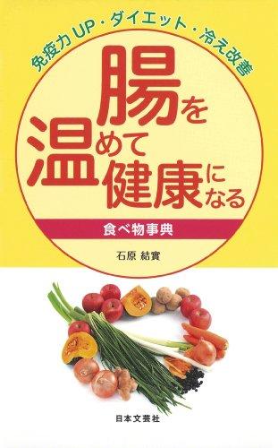腸を温めて健康になる食べ物事典―免疫力UP・ダイエット・冷え改善 (日文実用PLUS)