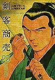 剣客商売 25 (SPコミックス)