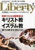 The Liberty (ザ・リバティ) 2011年 02月号 [雑誌]